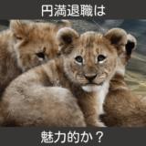 円満退社する必要はあるのですか?