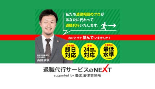 退職代行NEXT(豊楽法律事務所)